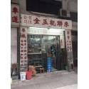 Lee's Metal Co., Ltd.